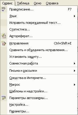 Вставка объектов в Word из других приложений