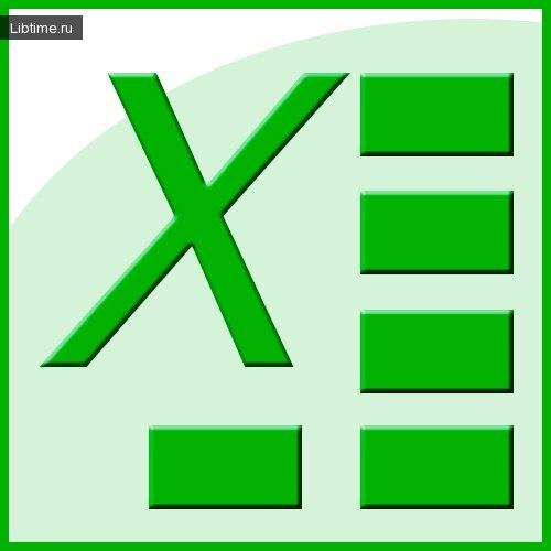 Пакет Microsoft Excel XP