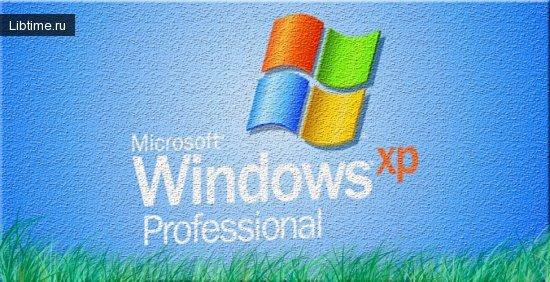 Интерфейс пользователя Windows XP