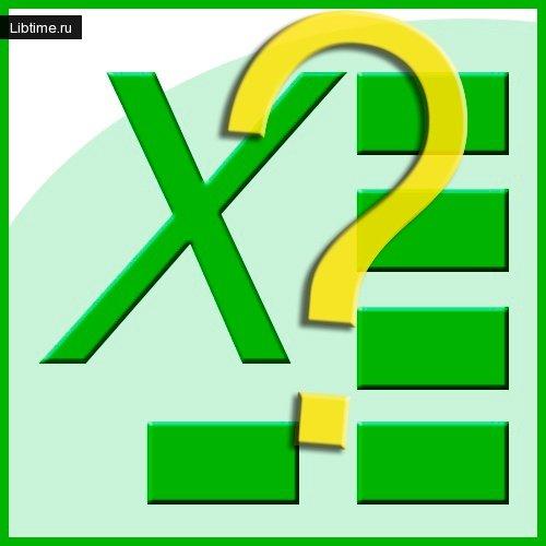 Справочная информация по Microsoft Excel 2003