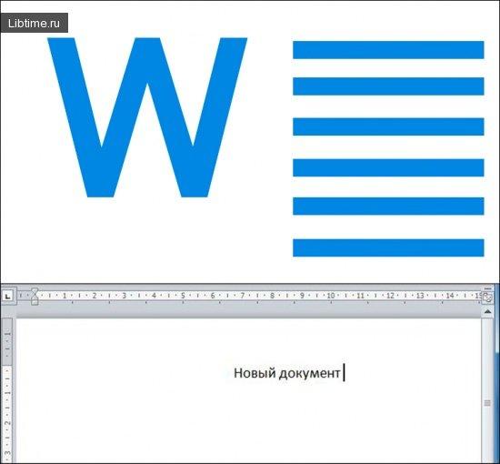 Редактирование документа Microsoft Word
