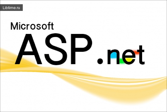 Технология ASP. NET