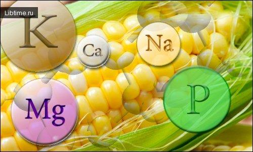 Минеральные вещества кукурузы