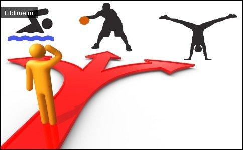 Каким видом спорта заняться