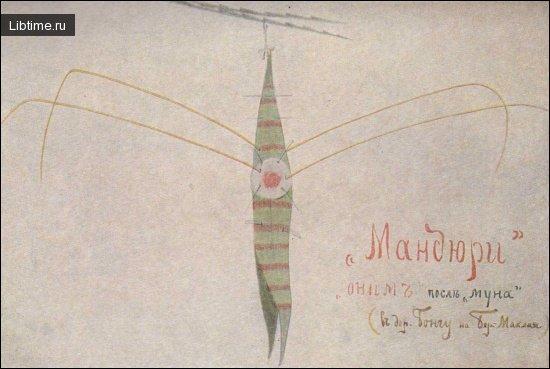 Магический предмет Мандюри