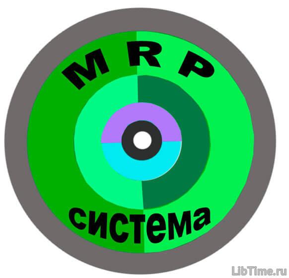 MRP-система
