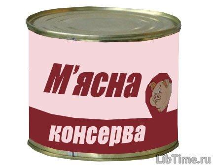 М'ясна консерва