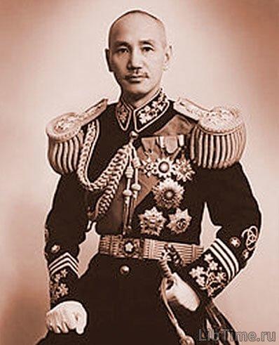Чан Кай-Ши