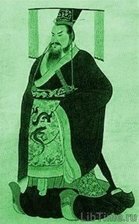 Император династии Цинь Ши-Хуанди
