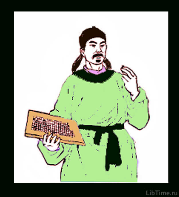 Би Шен - изготовил первые наборные литеры