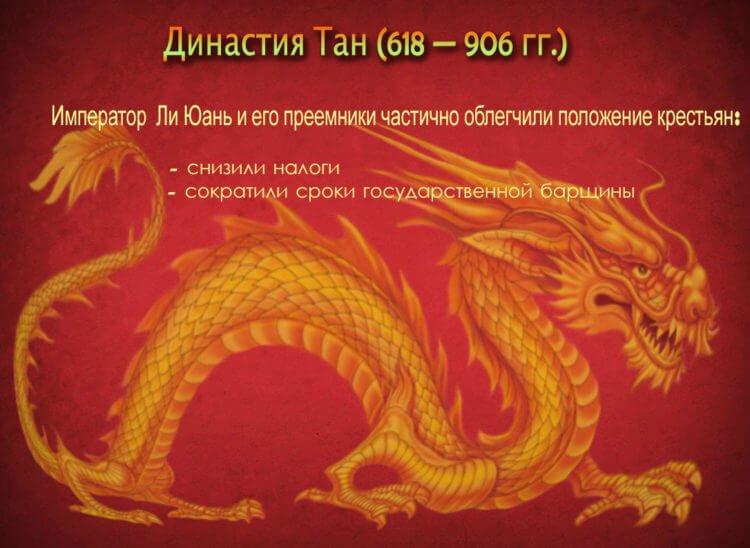 Особенности правления династии Тан