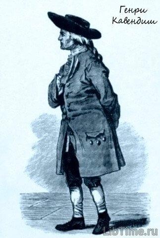 Генри Кавендиш - первый определил вес планеты Земля с помощью крутильных весов