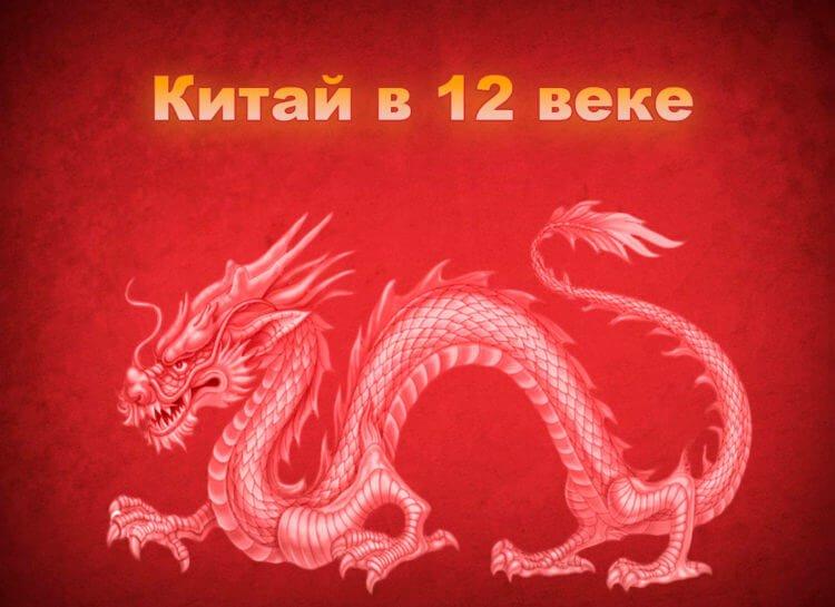 Китай в 12 веке