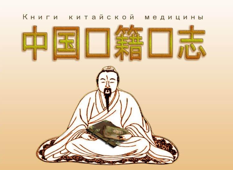 Книги китайской медицины