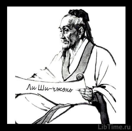 Ли Ши-чжэнь - ученый китайской медицины