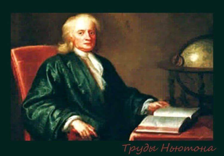 Труды Ньютона