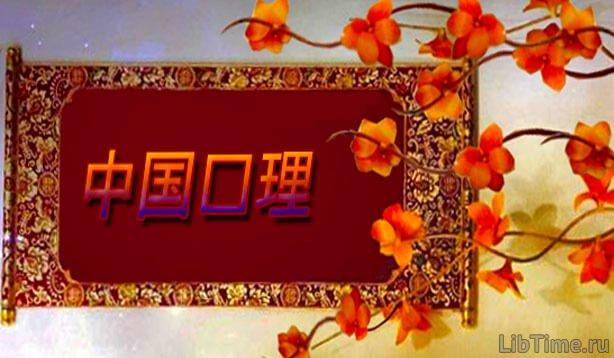 Китайская фармакология
