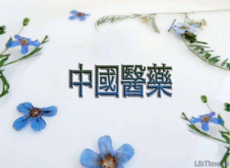 Китайские лекарственные средства