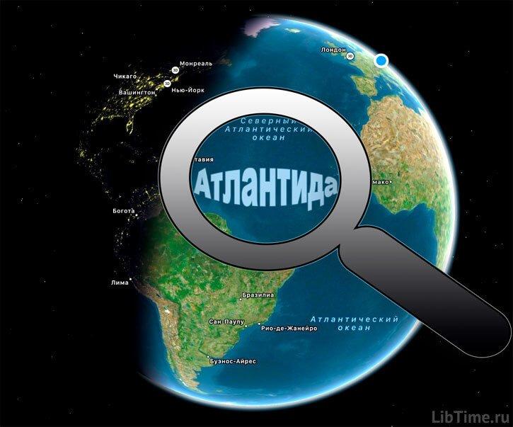 Поиск Атлантиды