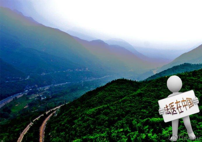 Судебная медицина в Китае