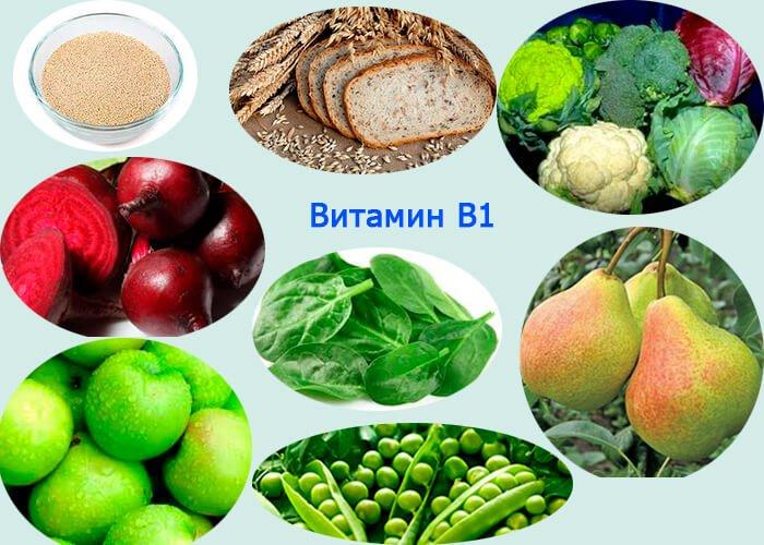 Содержат витамин В1