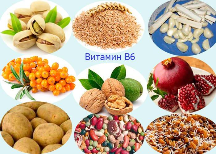 Содержат витамин В6